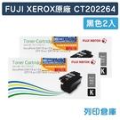 原廠碳粉匣 FUJI XEROX 2黑組合包 CT202264 (2K) /適用 富士全錄 CP115w/CP116w/CP225w/CM115w/CM225fw