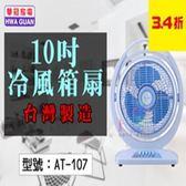 【尋寶趣】10吋  三段開關 前網360度旋轉盤 三片扇葉 電風扇 電扇 手提箱扇 涼風扇 台灣製 AT-107
