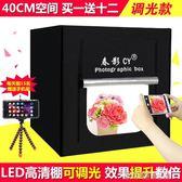 攝影棚配件 led微型40CCM攝影棚套裝小型柔光箱迷你珠寶攝影箱拍照燈箱 igo 玩趣3C