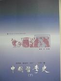 【書寶二手書T1/大學社科_EUC】中國哲學史(下冊)_王邦雄