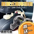 車用掛勾 椅背掛勾 隱藏式掛勾 [2入一組] 汽車掛勾 多功能掛勾 後座掛勾 置物 收納 掛鉤