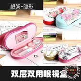 韓版手工隱形眼鏡伴侶盒耐用抗壓創意雙層近視眼鏡盒 雙用眼鏡盒 全館滿額85折