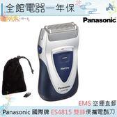 【一期一會】【日本現貨】日本 Panasonic 國際牌 ES4815 雙刀鋒便攜式電鬍刀 乾溼兩用 旅行 電池式