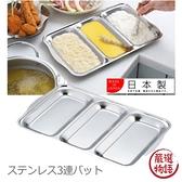 【日本製】【YOSHIKAWA吉川鄉技】不鏽鋼 3連料理盤 SD-1230 - 日本製