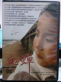 挖寶二手片-K04-058-正版DVD*華語【血蟬】-獲獎無數,值得收藏