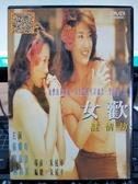 挖寶二手片-P10-374-正版DVD-華語【女歡謎情劫】-張雅玲 程X美 何喜芳 朱延平導演(直購價)