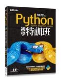 (二手書)Python初學特訓班