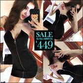 克妹Ke-Mei【ZT46208】辛辣夜店派對 性感M型美胸開襟拉鍊平口洋裝