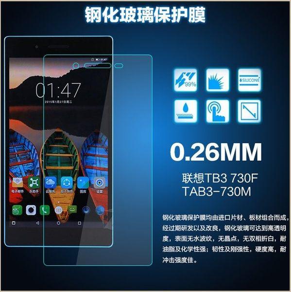 平板鋼化膜 聯想 TAB3 7.0 TB3-730X/730m/730F 鋼化玻璃貼 超強防護  9H 熒幕保護貼 保護貼