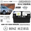 久大電池 BENZ 原廠電瓶 AGM 92 92AH 850A (EN) 同舊款 90AH 900A 共用 純正部品