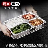 304不銹鋼快餐盤 分隔兒童餐盤分格食堂飯盤成人家用四格大人餐具 1995生活雜貨