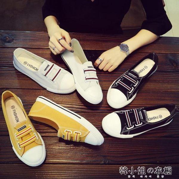 春季新款小白帆布鞋韓版學生百搭休閒懶人布鞋夏季一腳蹬女鞋     韓小姐的衣櫥