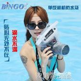 相機防水袋 賓果 佳能500D750D 5D3單反相機防水袋60D相機防水套潛水袋防雨罩 歐萊爾藝術館