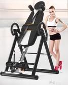 家用倒掛器長高拉伸神器倒吊輔助瑜伽健身器材 【快速出貨】