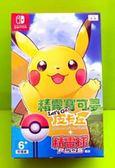 預購11/16 (含夢幻特點) NS 精靈寶可夢 Let's Go!皮卡丘 精靈球Plus 特別套裝版  中文版