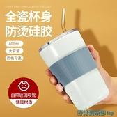 吸管杯 簡約隨手杯便攜玻璃吸管杯咖啡杯可愛大容量高顏值陶瓷水杯杯子女 快速出貨