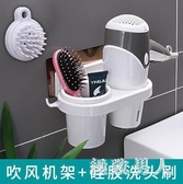 浴室吹風機架免打孔衛生間電吹風置物架壁掛風筒架廁所吹風機架子 XN1100【極致男人】