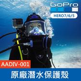 【完整盒裝】GoPro 原廠 潛水防護保護殼 AADIV-001 60米 防水配件 Hero 7 6 5黑 專用 公司貨