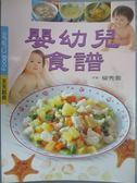 【書寶二手書T1/保健_XGK】嬰幼兒食譜_原價180_柳秀乖
