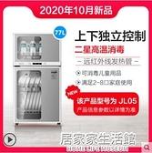 華凌JL05消毒櫃家用小型立式廚房臺式商用碗櫃碗筷新品