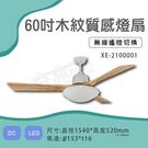 台灣製造 60吋 木紋質感燈扇 AC 110V 吸頂吊扇 吸頂扇 【奇亮科技】2100001