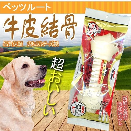 【培菓平價寵物網】Petz Route沛滋露》60205原味牛皮打結骨20~22cm-L(1入)
