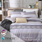 天絲床包兩用被四件組 加大6x6.2尺 克洛維斯   頂級天絲 3M吸濕排汗專利 床高35cm  BEST寢飾