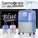 【現折1228元! 買箱再送旅行袋,藍色限定】Samsonite 新秀麗推薦59折  輕量 24吋行李箱旅行箱 75R