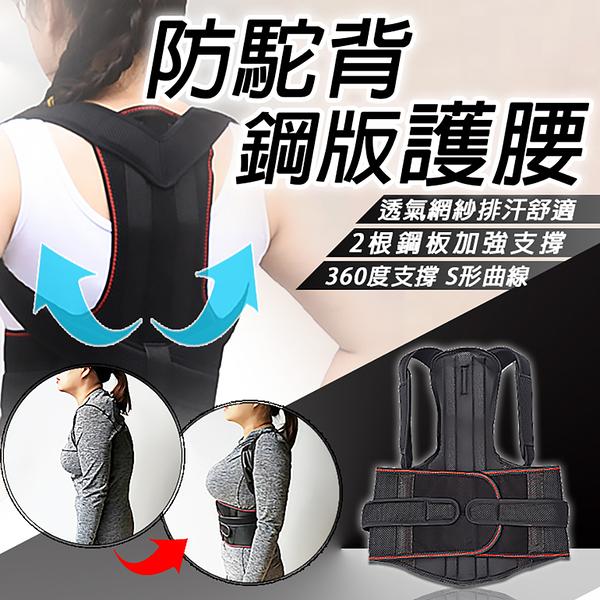 【TAS】護腰帶 挺胸 束腹 鋁板 矯正 駝背 防止駝背彎腰 保護腰部 護腰 塑腹帶 托胸 透氣 D00710
