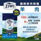 【毛麻吉寵物舖】ZiwiPeak巔峰 98%鮮肉狗糧-羊肉(1kg) 狗主食/狗飼料/狗生食