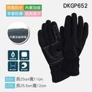 《DKGP652》 防風防滑禦寒手套 保暖手套 防風手套 防水手套 止滑手套 機車手套 騎車手套 手套