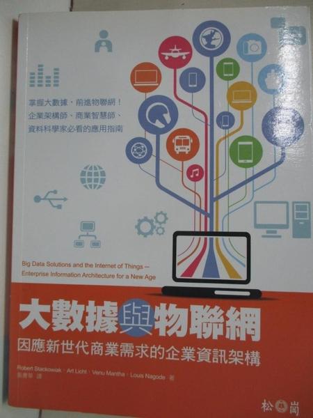 【書寶二手書T3/大學商學_DUG】大數據與物聯網-因應新世代商業需求的企業資訊架構_Robert Stackowiak