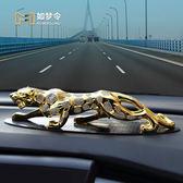 金錢豹汽車擺件創意汽車裝飾用品車上車載擺件車內飾品擺件  好康免運