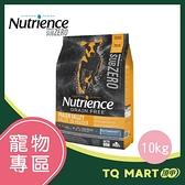 Nutrience紐崔斯 黑鑽頂極無穀犬糧+營養凍乾(火雞肉+雞肉+鮭魚) 10kg【TQ MART】