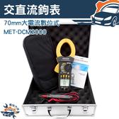 『儀特汽修』電流鉤錶2000A 大電流1000V 直流電壓55mm 鉗口MET DCM2000