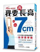 我要再長高7cm!:日本脊椎治療權威獨創【拉背直脊操】,有效挺直脊椎、強化肌力,就..