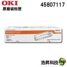 【限時促銷 ↘4800元】OKI 45807117 黑色 原廠碳粉匣 適用ES5112 ES4192 ES5162