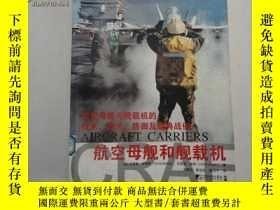 二手書博民逛書店罕見航空母艦和艦載機Y152066 中國市場出版社 出版2010