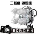 【EC數位】Godox 神牛 TL-4 E27燈座 三基色攝影燈/攝像燈 多頭燈座 四燈座 TL4 保榮卡口無影罩