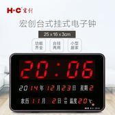 LED數碼萬年歷電子掛鐘客廳創意靜音電子鐘錶日歷鐘錶夜光igo