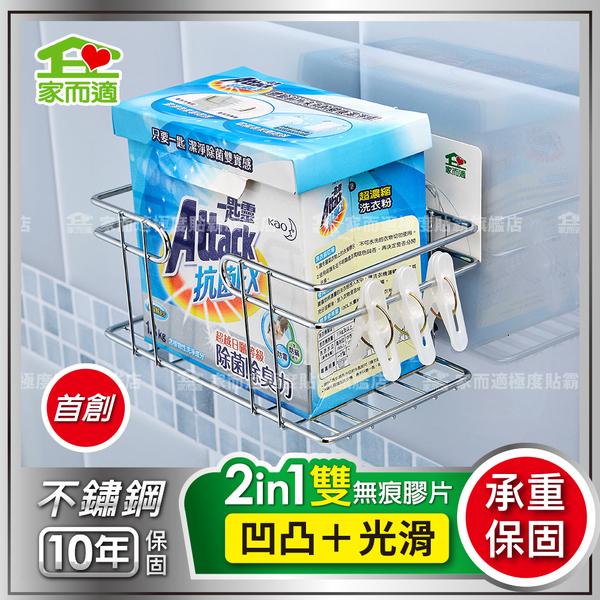 新升級不鏽鋼 浴室 置物架 家而適 洗衣機收納架
