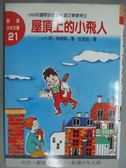 【書寶二手書T1/兒童文學_GBE】屋頂上的小飛人_阿.林格倫