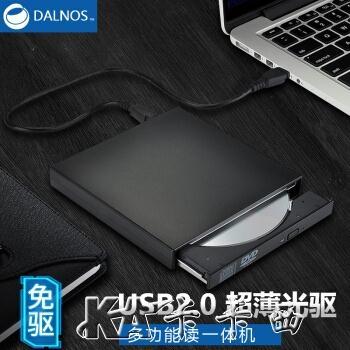 USB外置光驅免驅動讀DVDCD教學盤臺式筆記本電腦通用型 USB接口 【快速出貨】YYJ
