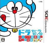 3DS 哆啦智慧 迷你哆啦樂團與7大智慧(日版日文‧日本機專用)