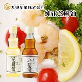 日本 九鬼 純正 芝麻油 170g 太白胡麻油 胡麻油 調味油 調味 調味醬 調味料