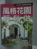 【書寶二手書T6/園藝_XCB】風格花園輕鬆做_花草遊戲編輯部