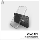 Vivo S1 防摔殼 手機殼 空壓殼 透明 保護套 清水套 軟殼 保護殼 氣墊殼 保護套 手機套 防摔殼