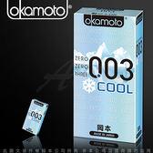 情趣用品-保險套商品okamoto岡本003-COOL 冰炫極薄保險套 6入