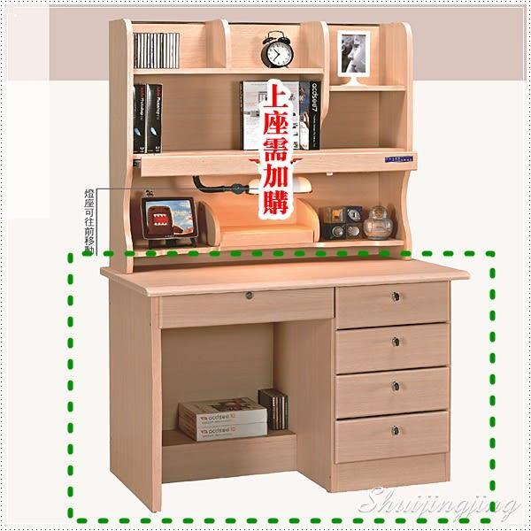 【水晶晶家具/傢俱首選】JX9551-6 燈座可前移白橡3.5尺四抽書桌下座~~上座需加購