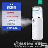 補水噴霧儀器蒸臉器納米冷噴小型便攜式隨身保濕臉部面部加濕神器  圖拉斯3C百貨